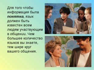 Для того чтобы информация была понятна, язык должен быть известен всем людям