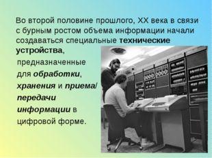 Во второй половине прошлого, ХХ века в связи с бурным ростом объема информац