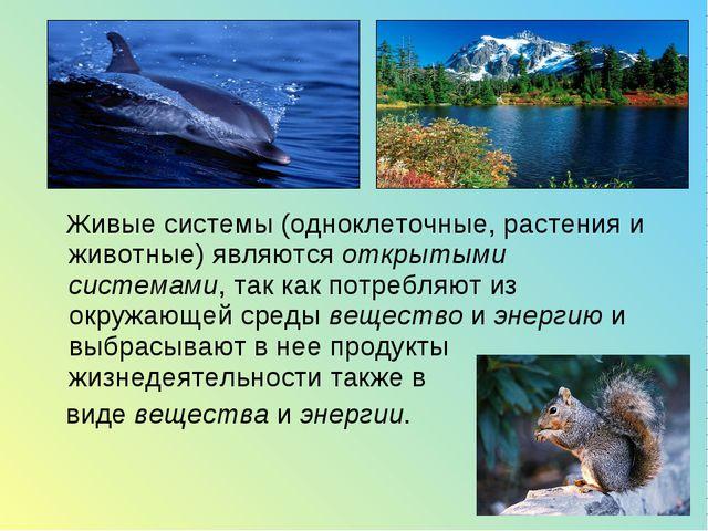 Живые системы (одноклеточные, растения и животные) являются открытыми систем...