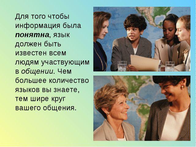 Для того чтобы информация была понятна, язык должен быть известен всем людям...