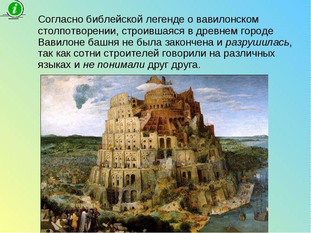Согласно библейской легенде о вавилонском столпотворении, строившаяся в древ...