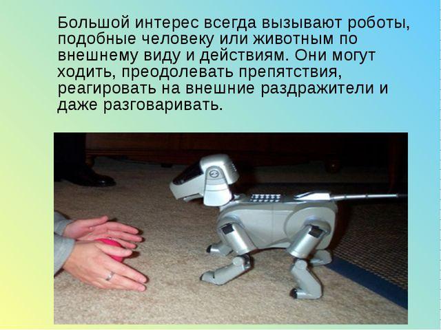Большой интерес всегда вызывают роботы, подобные человеку или животным по вн...