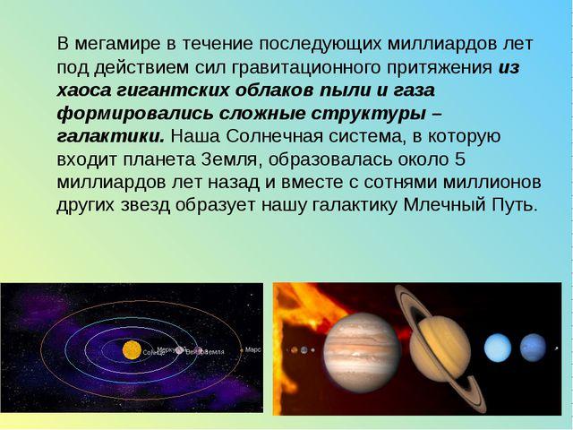 В мегамире в течение последующих миллиардов лет под действием сил гравитацио...