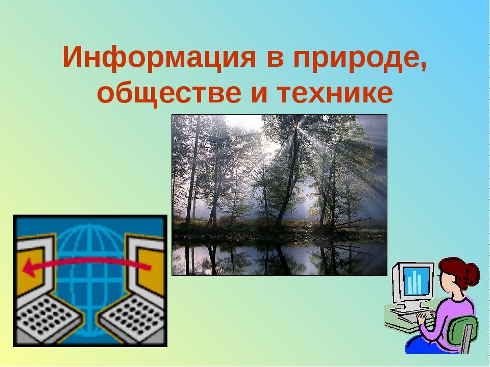 Информация в природе, обществе и технике