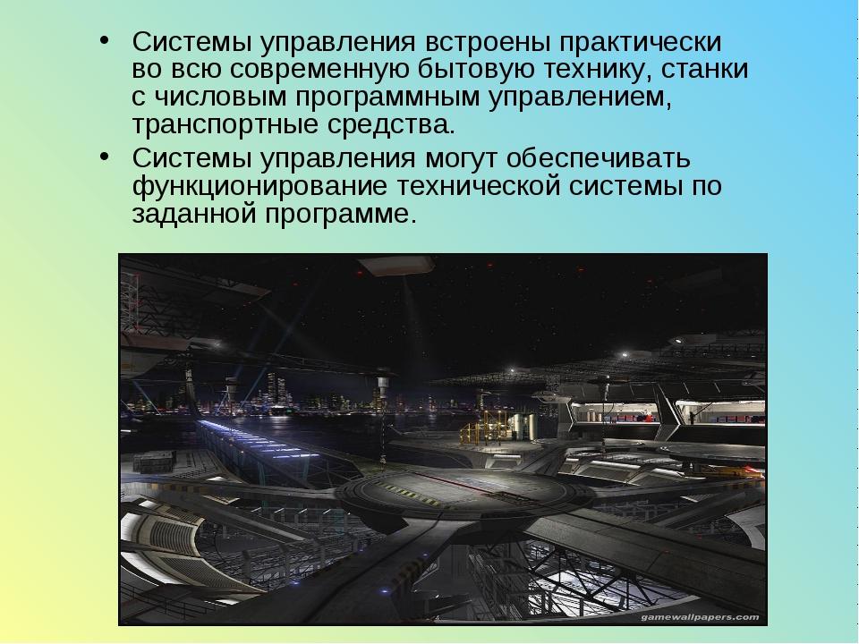 Системы управления встроены практически во всю современную бытовую технику, с...