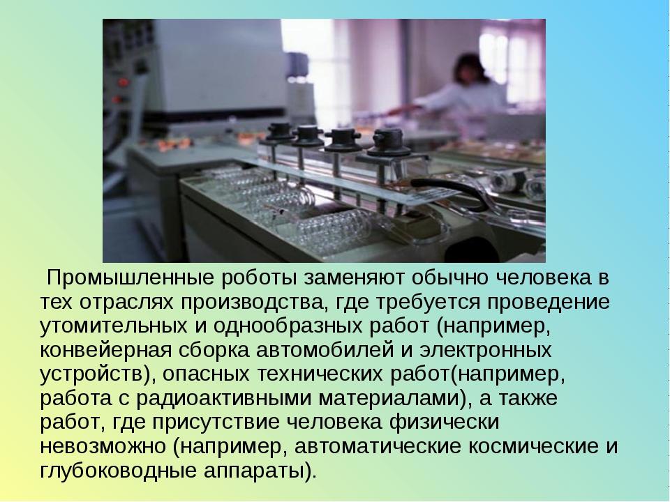Промышленные роботы заменяют обычно человека в тех отраслях производства, гд...