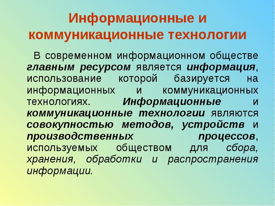 Информационные и коммуникационные технологии В современном информационном общ...