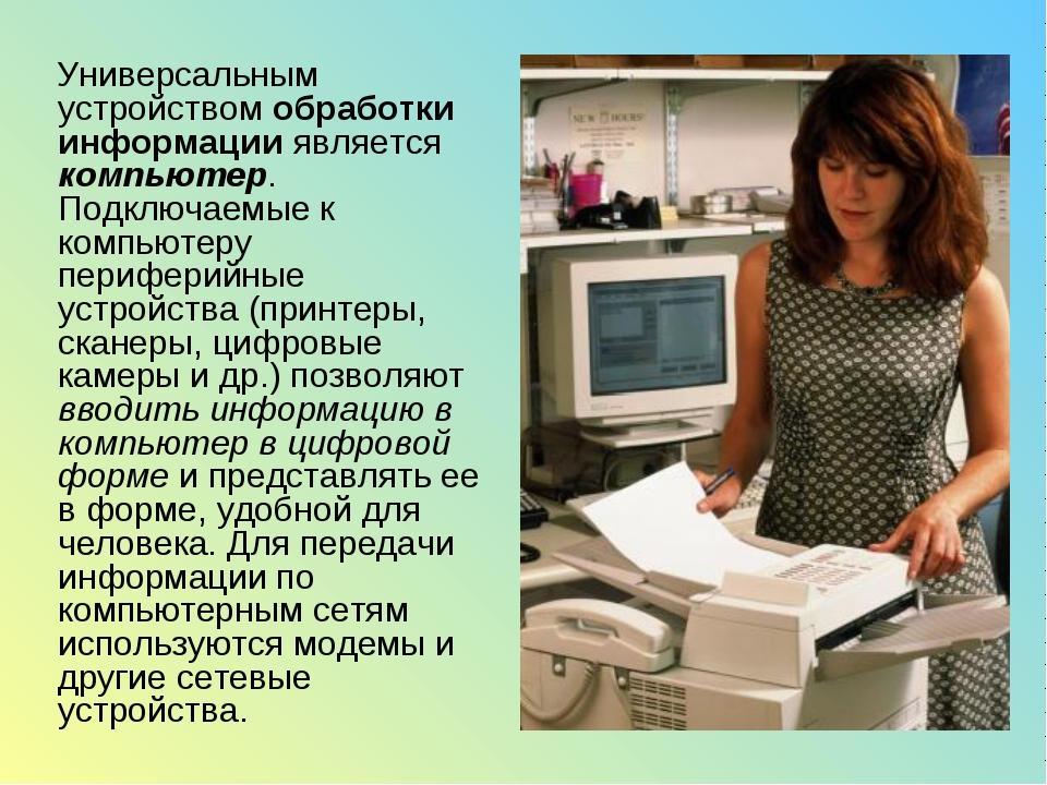 Универсальным устройством обработки информации является компьютер. Подключае...