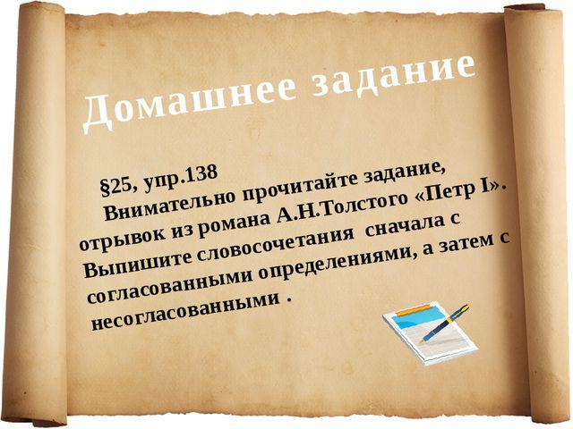 Домашнее задание §25, упр.138 Внимательно прочитайте задание, отрывок из ро...