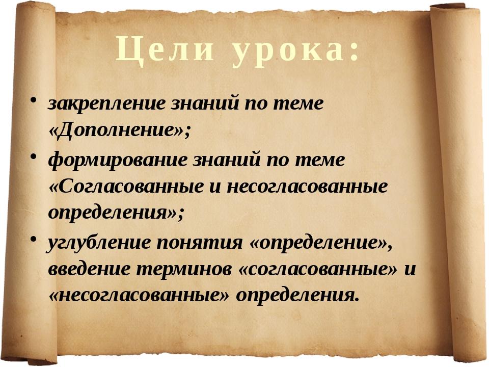 Цели урока: закрепление знаний по теме «Дополнение»; формирование знаний по т...