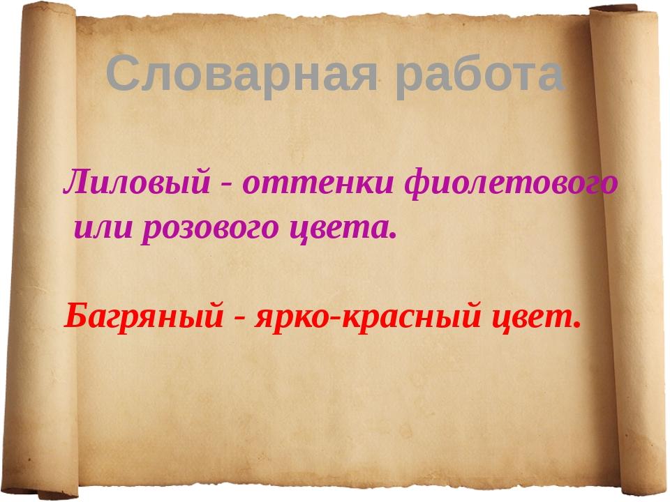 Словарная работа Лиловый - оттенки фиолетового или розового цвета. Багряный -...