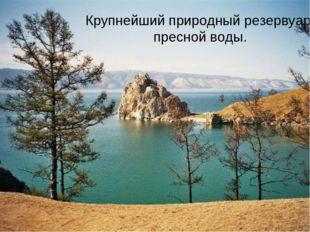Крупнейший природный резервуар пресной воды.