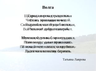 Волга Щедрая, широкая, раздольная Волга величавая течет. Своенравная, как пти