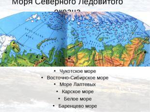 Моря Северного Ледовитого океана Чукотское море Восточно-Сибирское море Море