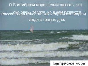 О Балтийском море нельзя сказать, что оно очень тёплое, но в нём купаются люд