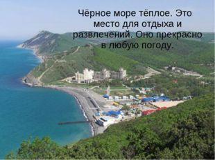Чёрное море Чёрное море тёплое. Это место для отдыха и развлечений. Оно прекр