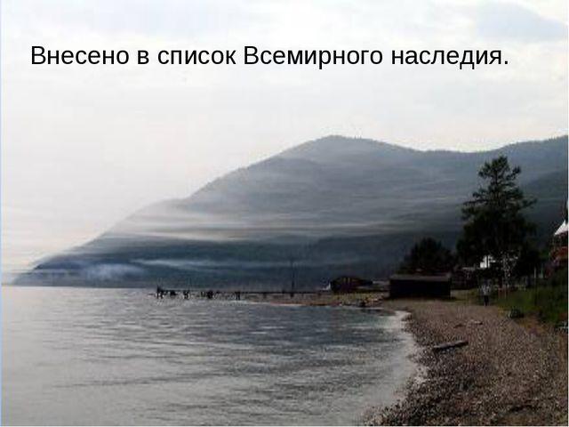 Внесено в список Всемирного наследия.