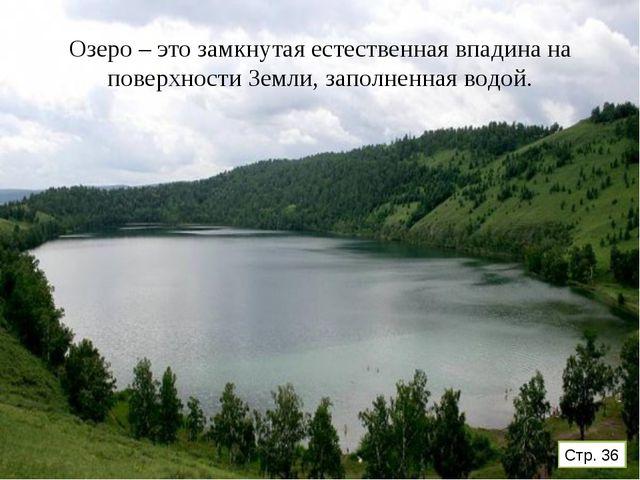 Озеро – это замкнутая естественная впадина на поверхности Земли, заполненная...