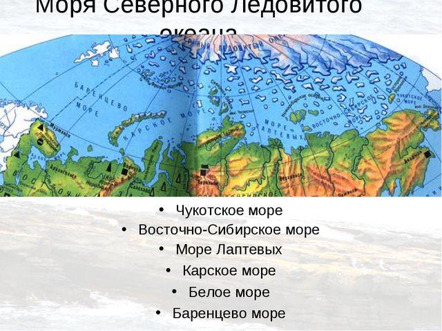 Моря Северного Ледовитого океана Чукотское море Восточно-Сибирское море Море...