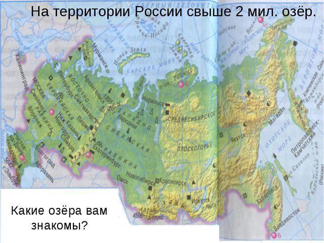 Какие озёра вам знакомы? На территории России свыше 2 мил. озёр.