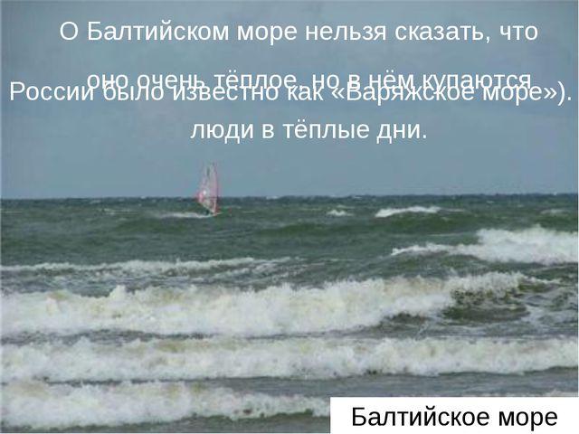 О Балтийском море нельзя сказать, что оно очень тёплое, но в нём купаются люд...