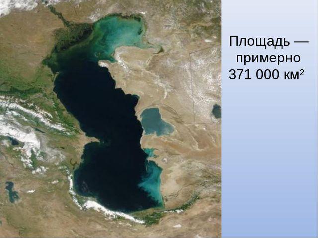 Площадь — примерно 371000км²