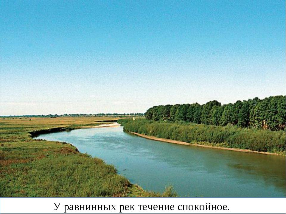 У равнинных рек течение спокойное.