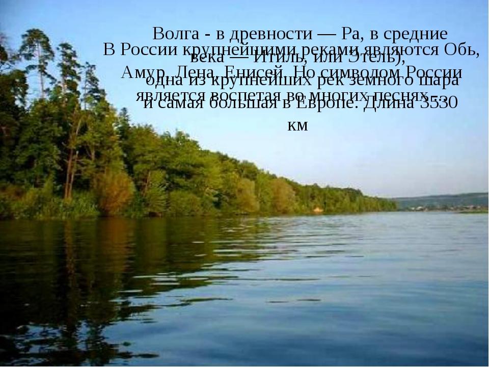 В России крупнейшими реками являются Обь, Амур, Лена, Енисей. Но символом Рос...