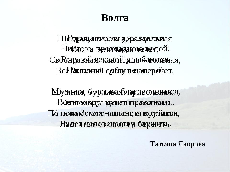 Волга Щедрая, широкая, раздольная Волга величавая течет. Своенравная, как пти...