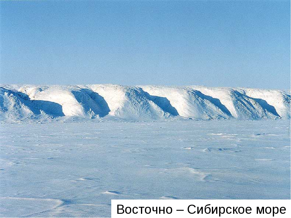 Восточно – Сибирское море