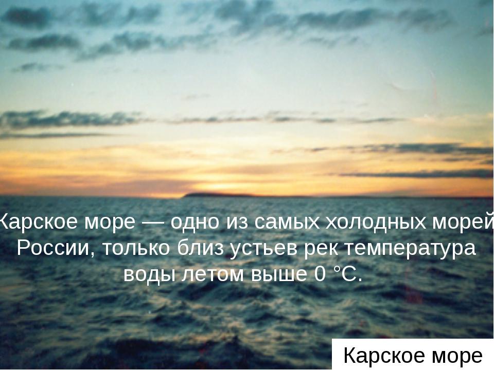 Карское море Карское море— одно из самых холодных морей России, только близ...