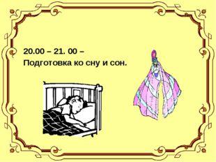 20.00 – 21. 00 – Подготовка ко сну и сон.