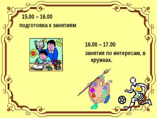 15.00 – 16.00 подготовка к занятиям 16.00 – 17.00 занятия по интересам, в кр