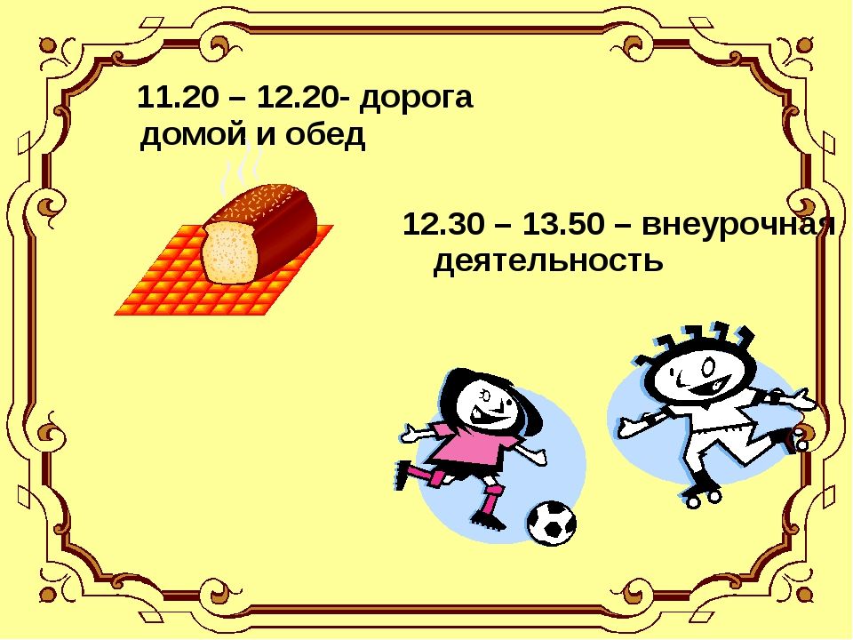 11.20 – 12.20- дорога домой и обед 12.30 – 13.50 – внеурочная деятельность