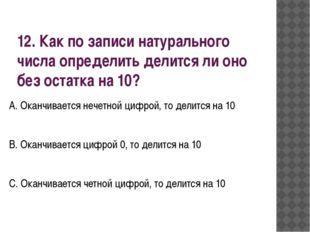 12. Как по записи натурального числа определить делится ли оно без остатка на