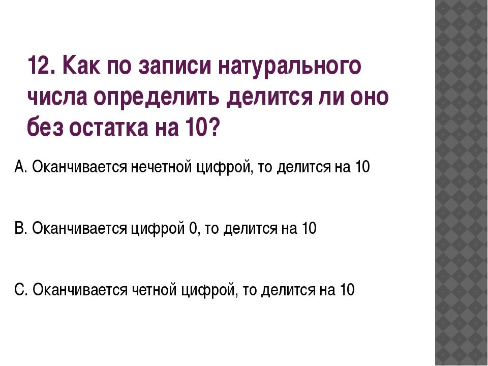 12. Как по записи натурального числа определить делится ли оно без остатка на...