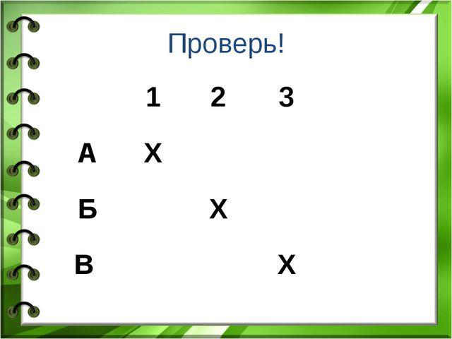 Проверь! 1 2 А X Б X В 3 X