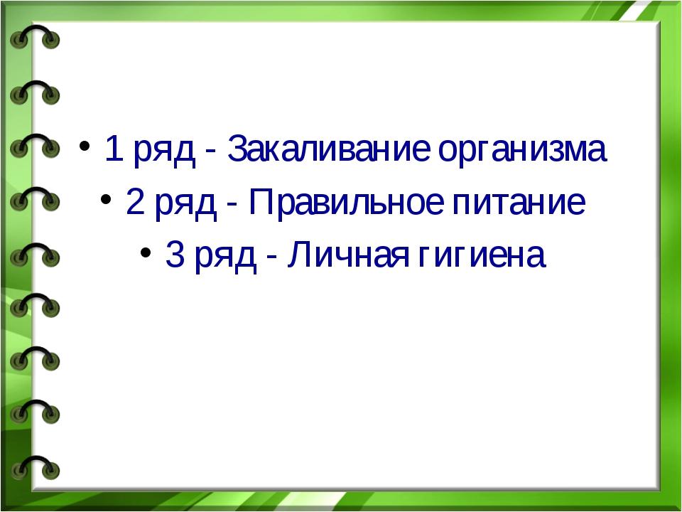 1 ряд - Закаливание организма 2 ряд - Правильное питание 3 ряд - Личная гиги...