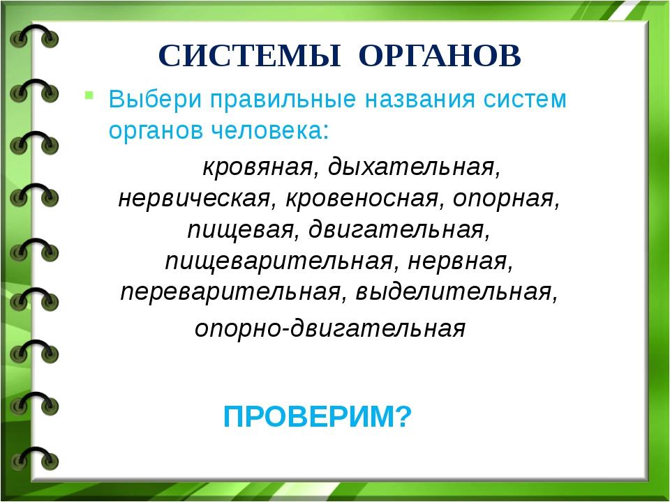 СИСТЕМЫ ОРГАНОВ Выбери правильные названия систем органов человека: кровяная...