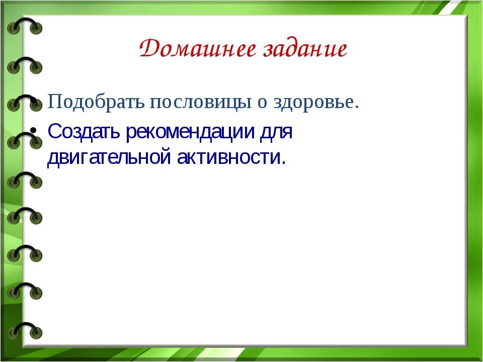 Домашнее задание Подобрать пословицы о здоровье. Создать рекомендации для дви...