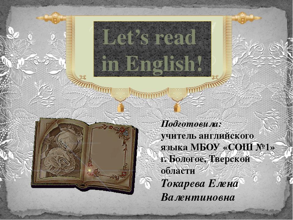 Let's read in English! Подготовила: учитель английского языка МБОУ «СОШ №1» г...