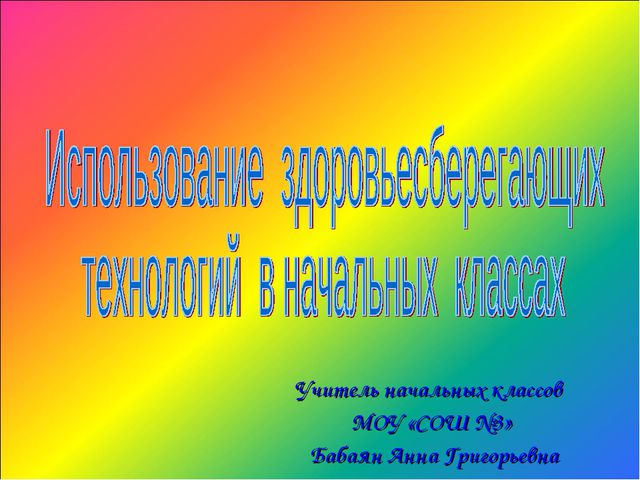 Учитель начальных классов МОУ «СОШ №3» Бабаян Анна Григорьевна