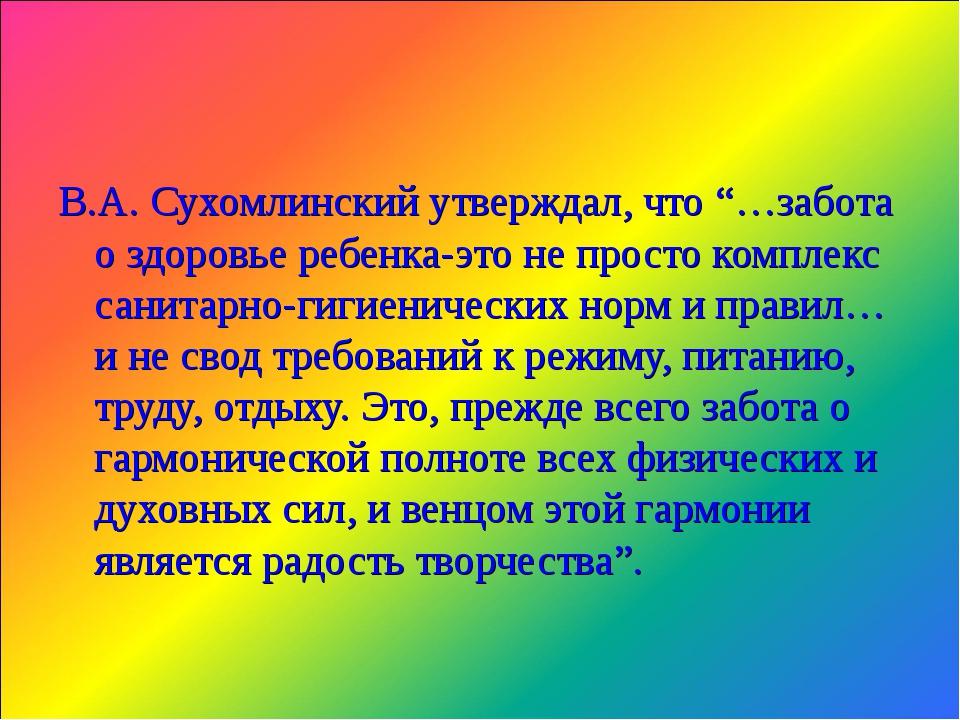 """В.А. Сухомлинский утверждал, что """"…забота о здоровье ребенка-это не просто ко..."""