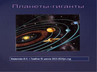 Хаманова И.Н. г.Тамбов 35 школа 2015-2016уч.год