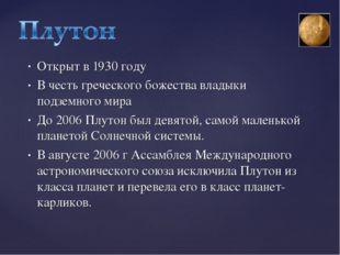 Открыт в 1930 году В честь греческого божества владыки подземного мира До 200