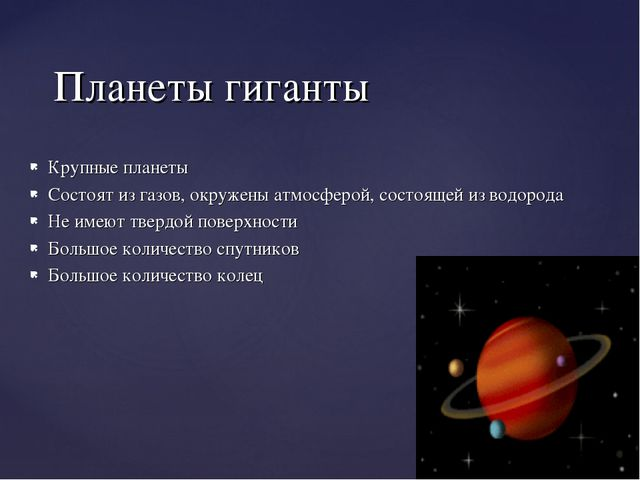 Крупные планеты Состоят из газов, окружены атмосферой, состоящей из водорода...