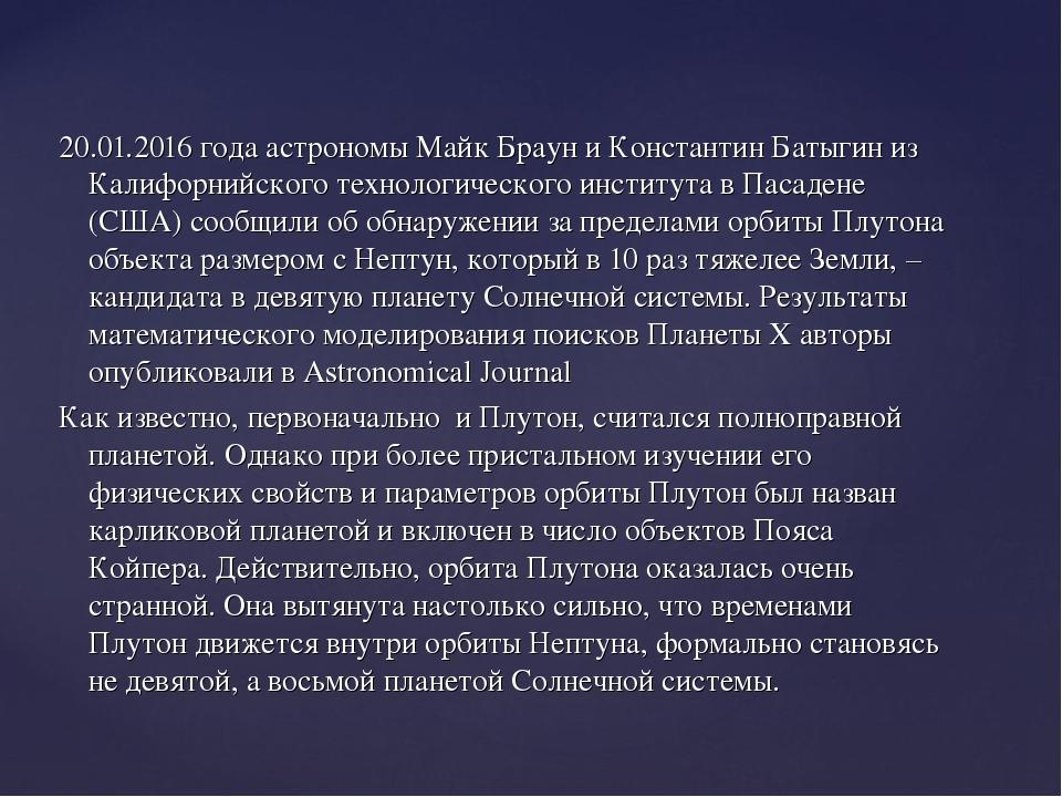 20.01.2016 года астрономы Майк Браун и Константин Батыгин из Калифорнийского...