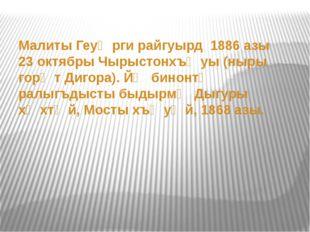 Малиты Геуᴂрги райгуырд 1886 азы 23 октябры Чырыстонхъᴂуы (ныры горᴂт Дигора