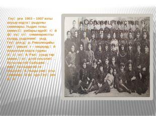 Геуᴂрги 1903 – 1907 азты ахуыр кодта ᴁрыдоны семинары. Уыдис тохы заман.Сᴂри