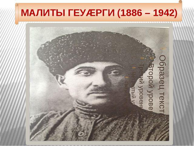 МАЛИТЫ ГЕУÆРГИ (1886 – 1942)